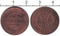 Изображение Монеты 1894 – 1917 Николай II 1 копейка 1905 Медь VF СПБ