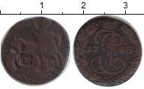 Изображение Монеты 1762 – 1796 Екатерина II 1 копейка 1768 Медь VF