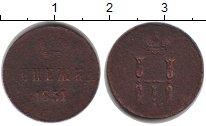 Изображение Монеты 1825 – 1855 Николай I 1 денежка 1851 Медь VF