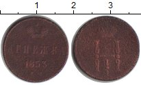 Изображение Монеты 1825 – 1855 Николай I 1 денежка 1853 Медь VF