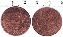 Изображение Монеты 1855 – 1881 Александр II 2 копейки 1872 Медь VF