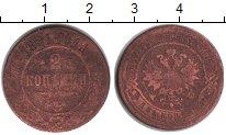 Изображение Монеты 1855 – 1881 Александр II 2 копейки 1873 Медь VF