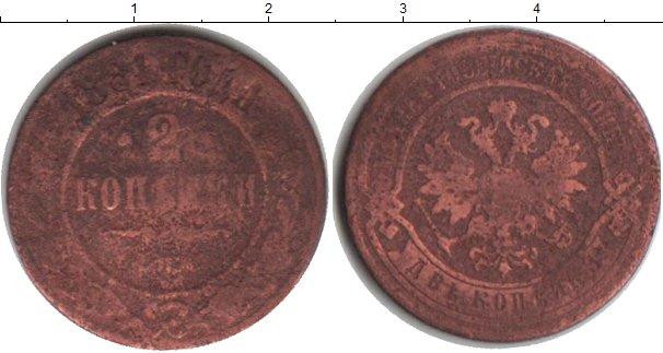 Картинка Монеты 1855 – 1881 Александр II 2 копейки Медь 1873