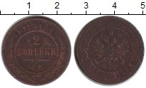 Изображение Монеты 1855 – 1881 Александр II 2 копейки 1874 Медь VF