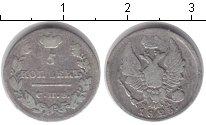 Изображение Монеты 1801 – 1825 Александр I 5 копеек 1823 Серебро VF