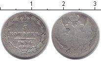 Изображение Монеты 1825 – 1855 Николай I 5 копеек 1836 Серебро VF СПБ