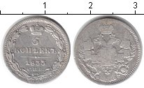 Изображение Монеты 1825 – 1855 Николай I 5 копеек 1833 Серебро VF СПБ