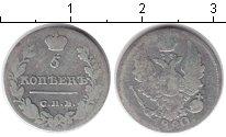 Изображение Монеты 1801 – 1825 Александр I 5 копеек 1820 Серебро VF