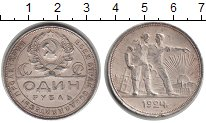 Изображение Монеты СССР 1 рубль 1924 Серебро XF