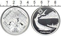 Изображение Монеты Беларусь 20 рублей 2007 Серебро UNC- Стерлядь