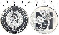 Изображение Монеты Беларусь 1 рубль 2003 Серебро Proof- Вольная борьба