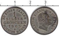 Изображение Монеты Пруссия 1 грош 1863 Серебро XF