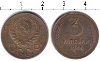 Изображение Монеты СССР 3 копейки 1946  VF