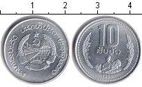 Изображение Монеты Лаос 10 ат 1980 Алюминий XF