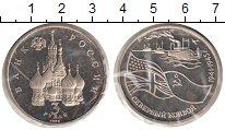 Изображение Монеты Россия 3 рубля 1992 Медно-никель UNC- Родная запайка. Севе