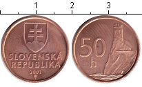 Словакия 50 хеллеров 2001
