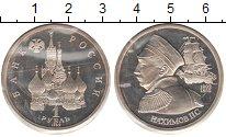 Изображение Монеты Россия 1 рубль 1992 Медно-никель UNC- Родная запайка. Адми