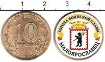 Изображение Цветные монеты Россия 10 рублей 2015  UNC Малоярославец. ГВС