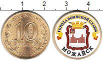 Россия 10 рублей 2015