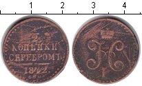 Изображение Монеты 1825 – 1855 Николай I 1/2 копейки 1842 Медь  СПБ