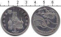 Изображение Монеты Россия 3 рубля 1992 Медно-никель UNC- Северный конвой