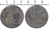 Изображение Монеты Россия 3 рубля 1992 Медно-никель XF 19-21 августа 1991г