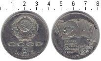 Изображение Монеты СССР 5 рублей 1987 Медно-никель XF 70 Великой октябрьск