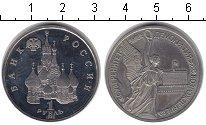 Изображение Монеты Россия 1 рубль 1992 Медно-никель XF Суверенитет Демократ