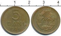 Изображение Монеты Румыния 5 бани 1956 Медь XF