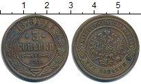 Изображение Монеты 1855 – 1881 Александр II 3 копейки 1876 Медь XF