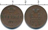 Изображение Монеты 1825 – 1855 Николай I 1 денежка 1855 Медь XF