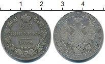 Изображение Монеты 1825 – 1855 Николай I 25 копеек 1832 Серебро  СПБ