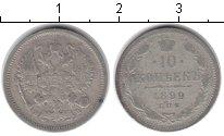 Изображение Монеты 1894 – 1917 Николай II 10 копеек 1899 Серебро XF