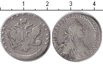 Изображение Монеты 1762 – 1796 Екатерина II 15 копеек 0 Серебро VF