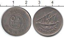 Изображение Монеты Кувейт 50 филс 1979 Медно-никель XF