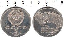 Изображение Монеты СССР 5 рублей 1987 Медно-никель XF 70 лет Советской вла