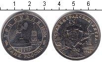 Изображение Монеты Россия 3 рубля 1993 Медно-никель XF 50-летие Победы на В