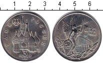 Изображение Монеты Россия 3 рубля 1992 Медно-никель XF Победа демократическ