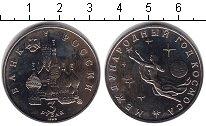 Изображение Монеты Россия 3 рубля 1992 Медно-никель XF Международный год Ко