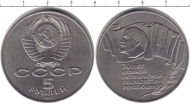 Картинка Монеты СССР 5 рублей Медно-никель 1987