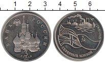 Изображение Монеты Россия 3 рубля 1992 Медно-никель Proof- Северный конвой. 194