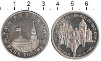 Изображение Монеты Россия 3 рубля 1994 Медно-никель Proof- Освобождение Белград