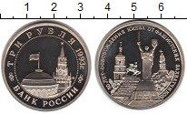 Изображение Монеты Россия Россия 1993 Медно-никель Proof-
