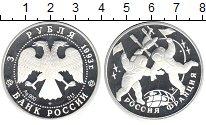 Изображение Монеты Россия 3 рубля 1993 Серебро Proof- Космос. Россия-Франц
