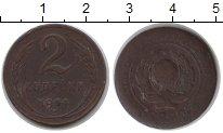 Изображение Монеты Россия СССР 2 копейки 1924 Медь VF