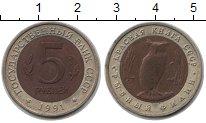 Изображение Монеты СССР 5 рублей 1991 Биметалл XF Рыбный филин