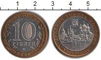 Изображение Мелочь Россия 10 рублей 2006 Биметалл XF ММД. Каргополь. Мешк