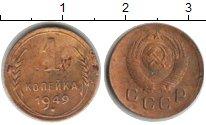 Изображение Монеты СССР 1 копейка 1949  VF