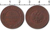 Изображение Монеты 1894 – 1917 Николай II 2 копейки 1915 Медь XF
