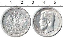 Изображение Монеты 1894 – 1917 Николай II 50 копеек 1911 Серебро XF